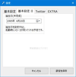 Mejojo Tea Time 1.05をリリースしました
