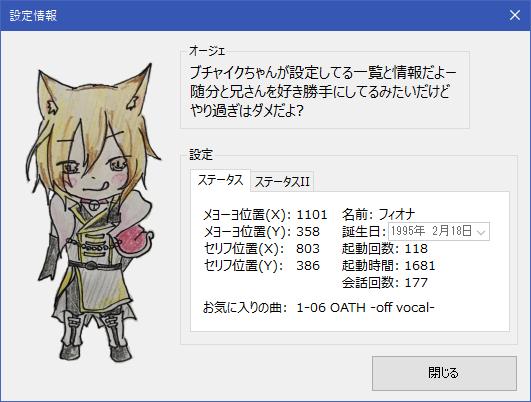 Mejojo Tea Time 1.12.5をリリースしました