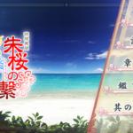 朱桜の繋 キャラ別攻略