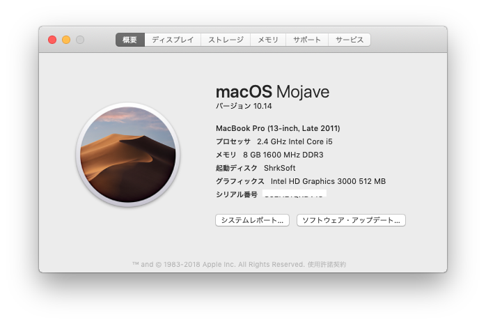 macOS Mojave非対応のMacにMojaveをインストールしてみた