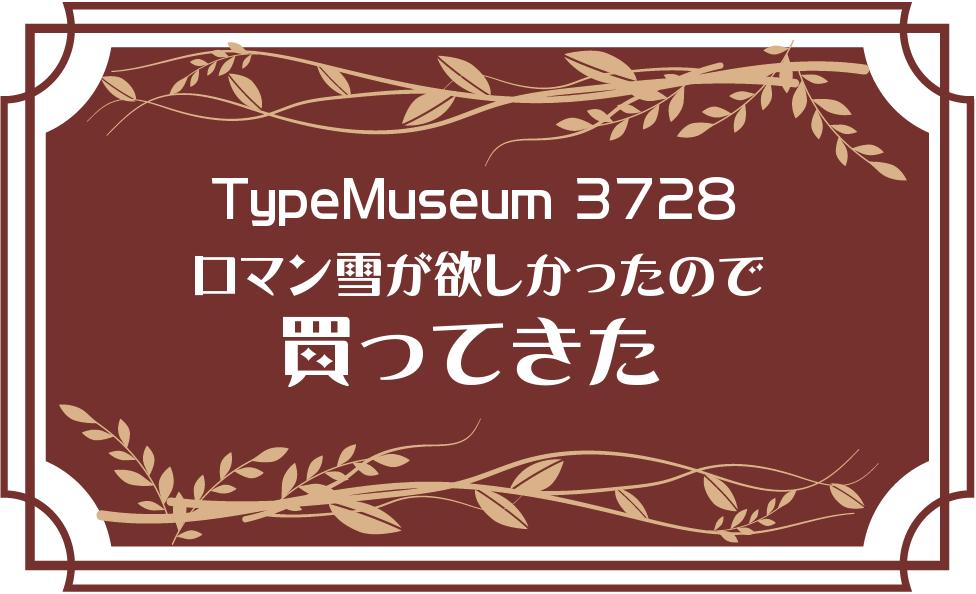 TypeMuseum3728を買ってきた
