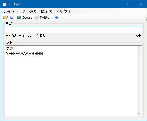 書き溜めツール TextPad v1.1を公開しました