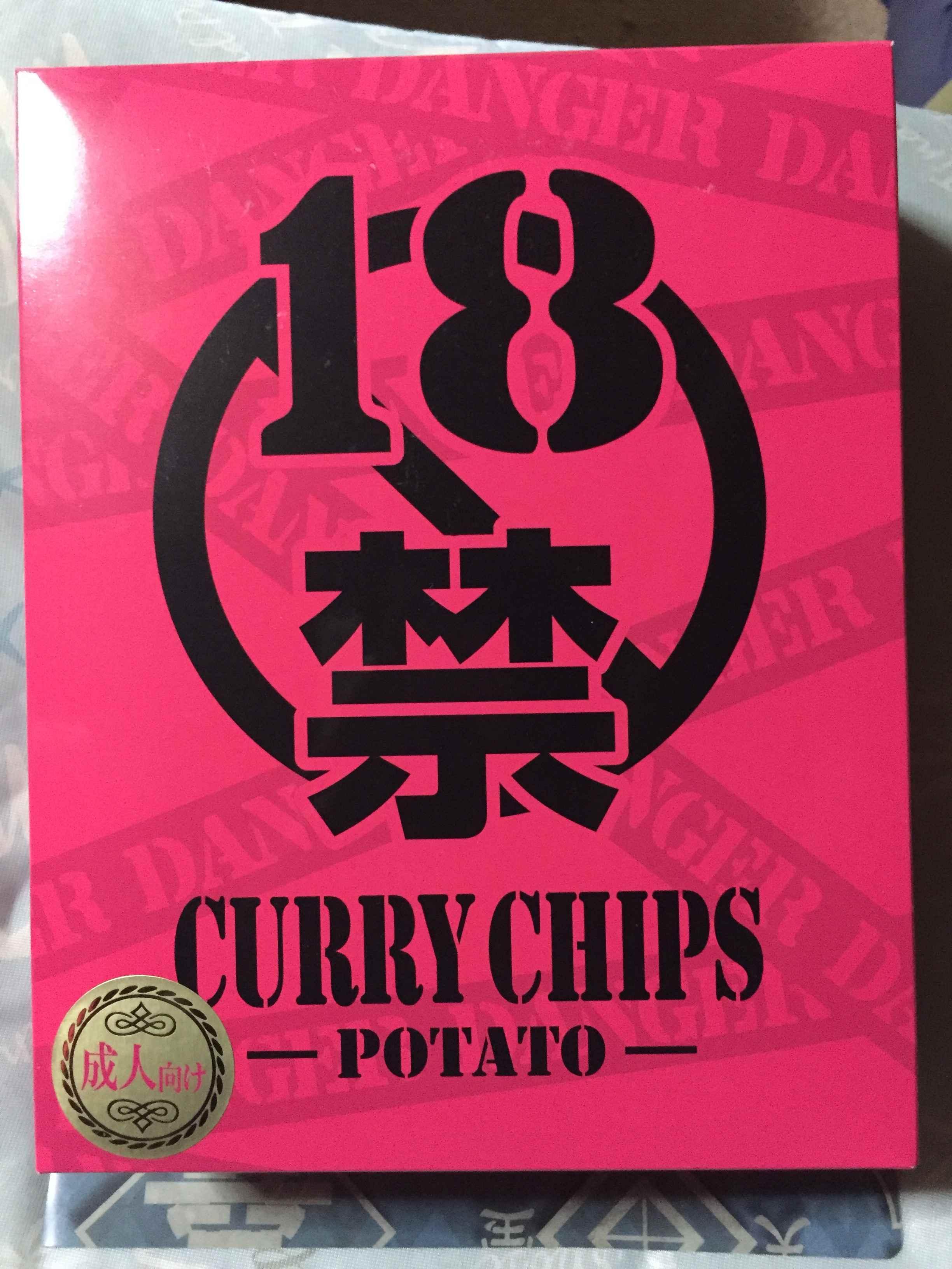 18禁ポテトチップスをGETしてきたので食う