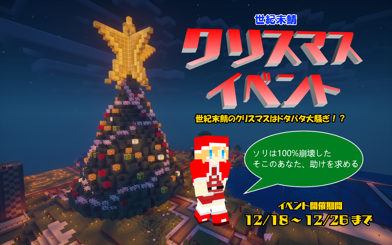 世紀末鯖 クリスマスイベント開催!