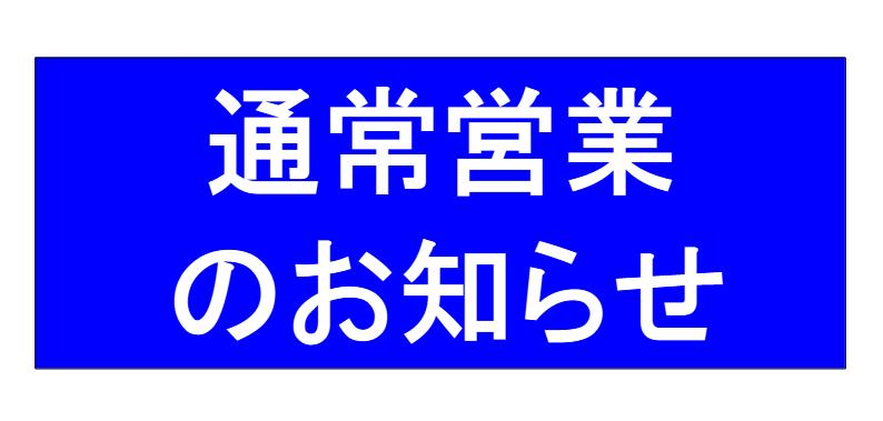 静岡県で時短無視したい飲食店の方々へ